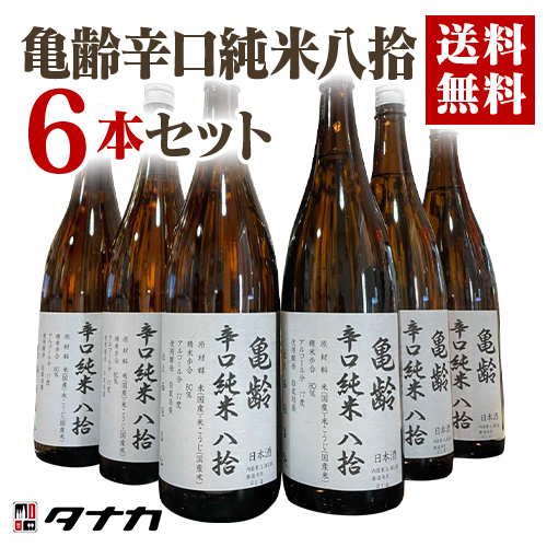 こんなコストパフォーマンスの高い商品があってもいいんでしょうか?特約店でしか扱うことができない限定品です 純米酒 送料無料 亀齢辛口純米八拾 新品 火入れ 2BY 世界の人気ブランド 1800mlx6本 日本酒 1800mlx6 辛口 セット 通常便発送 日本酒純米酒部門第1位