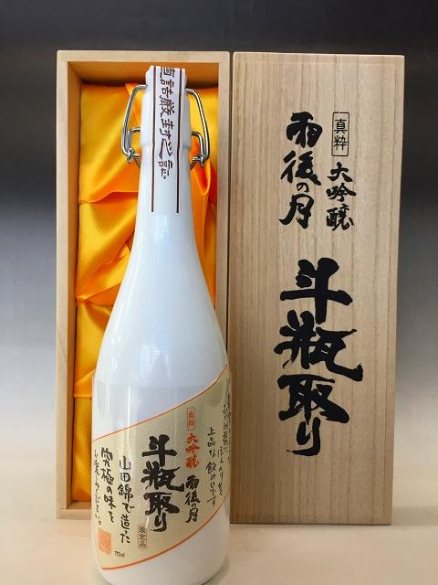 雨後の月 の中で最高級品大吟醸 限定420本 買い取り 大吟醸 斗瓶取り 直送商品 日本酒 720ml 呉 広島