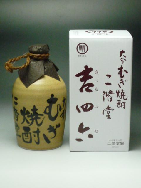 【送料込み】吉四六 陶器 壺 720mlX10
