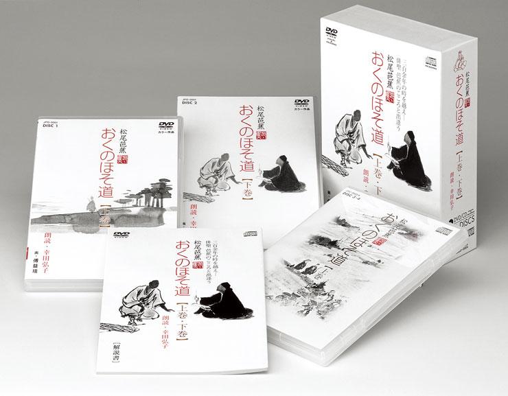 【大好評P10倍】【送料無料】おくのほそ道 CD+DVD 三百余年の時を越え俳聖芭蕉のこころと出逢う