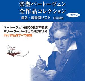 【送料無料】楽聖ベートーベン 全作品コレクション 豪華マホガニー製永久保存ボックス入り