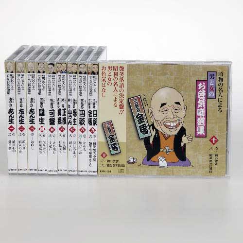 【送料無料】昭和の名人による 男と女のお色気噺選集 CD10枚組