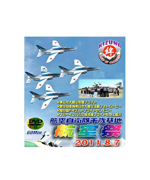 【送料無料】航空自衛隊千歳基地航空祭 2011.8.7 DVD