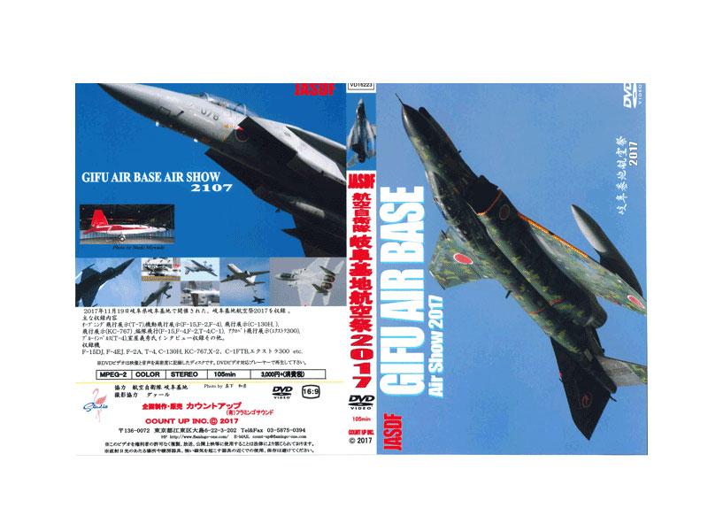 【送料無料】航空自衛隊 岐阜基地航空祭2017 DVD