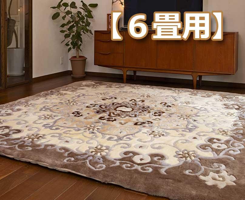 【大好評P10倍】【送料無料】ベビーラムカーペット シリウス 6畳用 240x300cm KM1293130