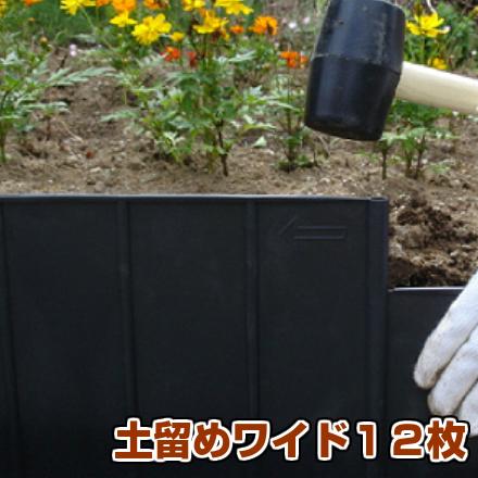 【ランキング第3位獲得】【送料無料】かんたん打ち込み式 土留めワイド(12枚入) ワイドタイプのエッジストッパー 【土留 土嚢 花壇】