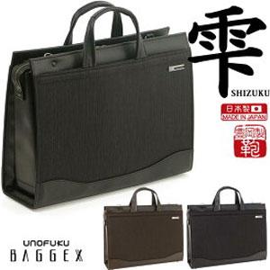 【大好評P5倍】【送料無料】BAGGEX バジェックス 雫(シズク) ビジネスバッグ 24-0277 大小サイズの内装ポケットが充実 様々なビジネスツールに対応