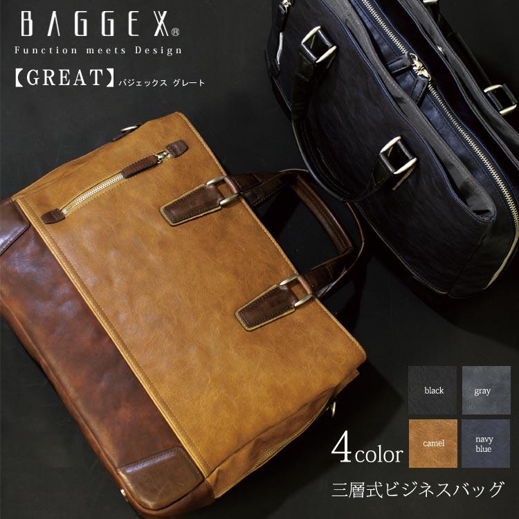 【送料無料】バジェックス BAGGEX グレート GREAT グレート 三層式ビジネスバッグ 23-5581ビジネスブリーフケース