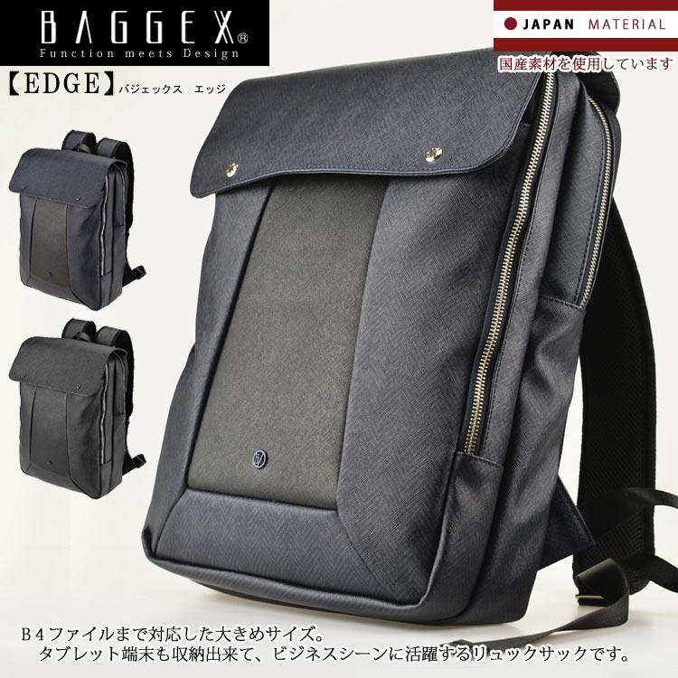 【送料無料】バジェックス BAGGEX エッジ EDGE デイパック リュック13-6069ビジネス B4ファイルまで対応