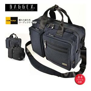 【送料無料】バジェックス BAGGEX コマンド COMMAND ブリーフケースダブル Sサイズ 3way 23-5603