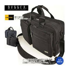 【送料無料】バジェックス BAGGEX コマンド COMMAND ブリーフケースダブル Lサイズ 3way 23-5604