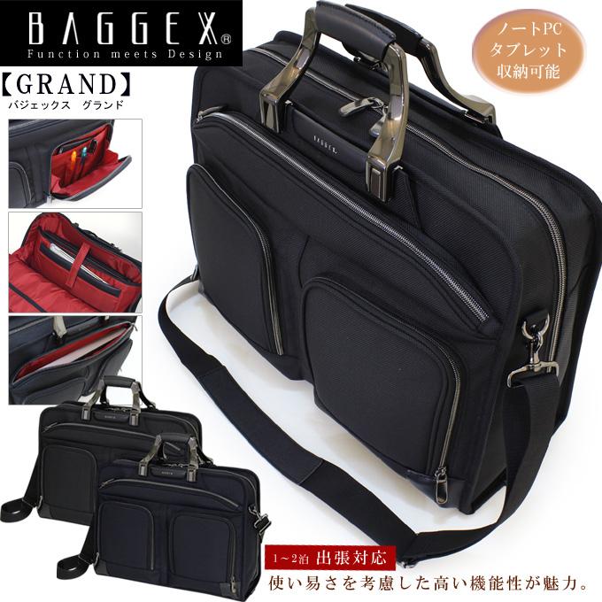 【送料無料】バジェックス BAGGEX グランド GRAND ビジネスブリーフ シングル Sサイズ 23-55511~2泊出張対応