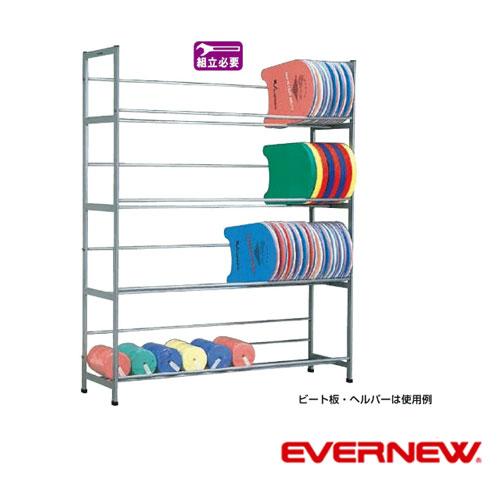 【メーカー直送のため代引き不可】【EVERNEW エバニュー】ビート板整理棚 アルミ4 EHB273