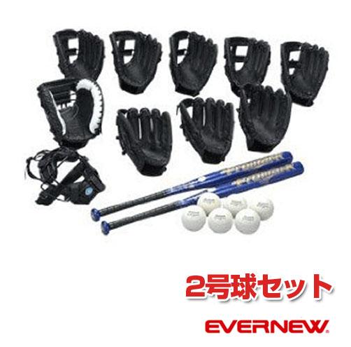 【送料無料】【EVERNEW エバニュー】 ソフトボール用具セット2号 EKC192