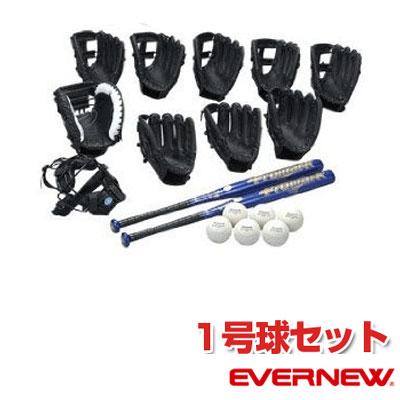 【送料無料】【EVERNEW エバニュー】 ソフトボール用具セット1号 EKC191