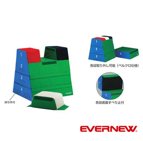 【メーカー直送のため代引き不可】【EVERNEW エバニュー】EKF329 フォームとび箱閉脚型