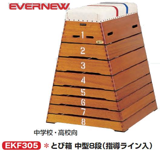 【メーカー直送のため代引き不可】【EVERNEW エバニュー】とび箱 中型8段(指導ライン入) EKF305 ※受注生産のためお届けまで20日程かかります