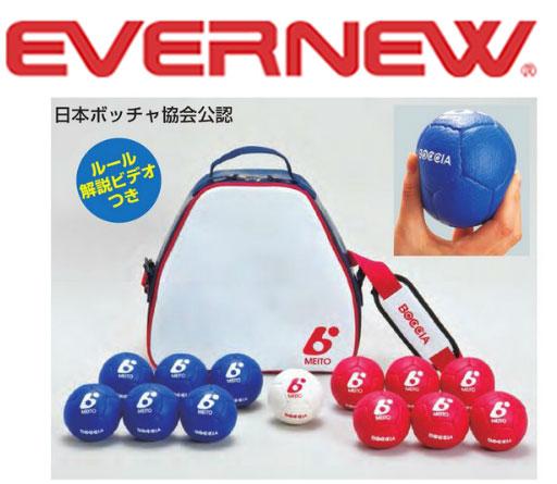 【送料無料】【EVERNEW エバニュー】ボッチャボール ETE030 日本ボッチャ協会公認 国際公式適合球