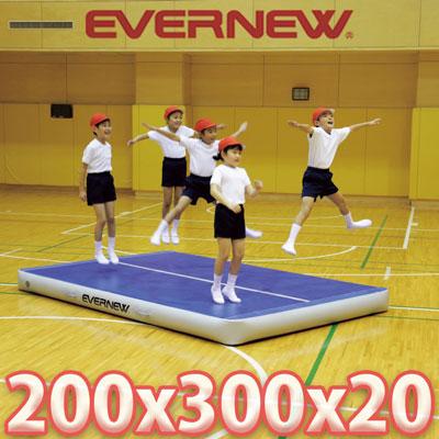 【送料無料】【EVERNEW エバニュー】エアートラックマット 200×300×20 ETE098