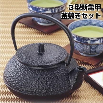【送料無料】 鉄瓶兼用急須 釜敷セット 3型新亀甲 16109