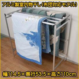 【メーカー直送のため代引き不可】SGマーク取得済 信頼の日本製 アルミ製室内物干し(布団対応モデル) 花粉や黄砂等で外に干せないときに 花粉対策 黄砂対策