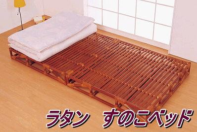 【大好評P5倍】【送料無料】ラタン すのこベッド <LS202>【メーカー直送のため代引決済不可】