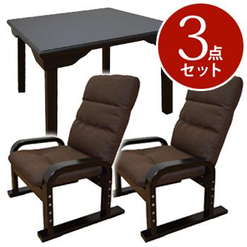 【メーカー直送のため代引き不可】【送料無料】和室でくつろげるらくらくテーブル&チェアー2個組