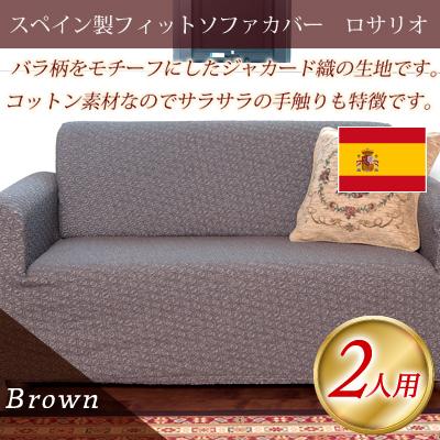 【送料無料】スペイン製 フィットソファカバー ロサリオ アーム付2人用ナチュラル、ブラウン