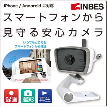 【送料無料】LA01 スマートフォン専用ネットワークカメラ ルックアフター