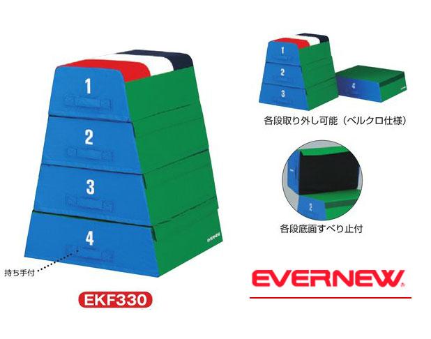 【メーカー直送のため代引き不可】【EVERNEW エバニュー】EKF330 フォーム跳び箱 80-II