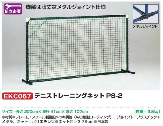 【送料無料】【EVERNEW エバニュー】テニストレーニングネット PS-2 EKC067