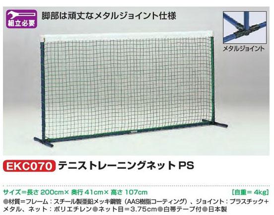 【送料無料】【EVERNEW エバニュー】テニストレーニングネット PS EKC070