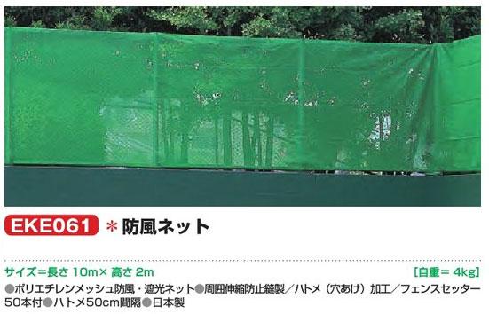【送料無料】【EVERNEW エバニュー】防風ネット EKE061