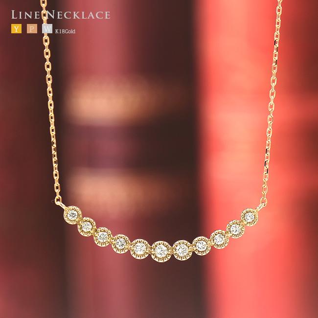 ダイヤモンド ラインネックレス 0.2ct K18,イエロー、ホワイト、ピンクゴールド ネックレス ダイヤ【ライン】【送料無料】【レディース】【AC】【プレゼント ギフト お祝い ジュエリー 宝石】