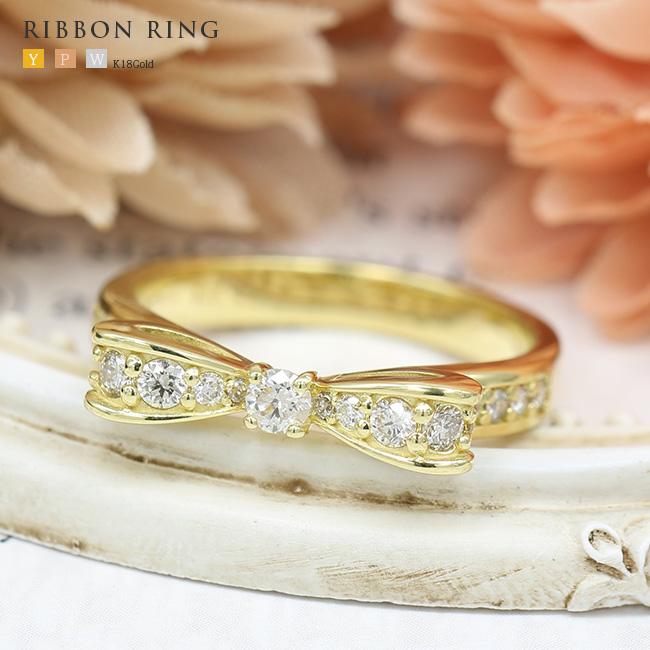 リボンリング ダイヤモンド 0.4カラット 0.4ct K18ホワイト、イエロー、ピンクゴールド ぷっくり可愛いリボンリング【ピンキーリング エタニティ】【送料無料】【レディース】【AC】【プレゼント ギフト お祝い ジュエリー 宝石】