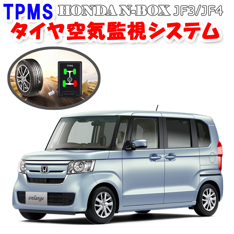 TPMSタイヤ空気圧監視警報システム HONDA 新型N-BOX custom エヌボックス カスタム DBA-JF3/DBA-JF4専用 ホンダセンシング対応