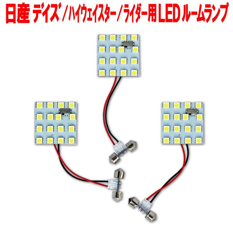 供日產日日高速公路明星日騎手使用的LED車內燈安排2013年6月~DBA-B21W