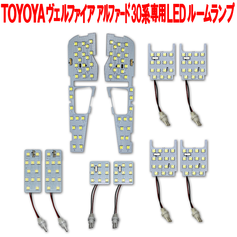 供toyotaverufaia/arufado使用的LED車內燈安排前期後半期2015年1月~登錄車arufado/混合X ZA Z-A組件Z X verufaia/混合X SA S-A組件S X