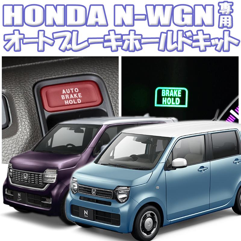 シートベルトを着用しエンジン始動すると、ブレーキホールドが自動でONに切り替わります。 HONDA ホンダ N-WGN N-WGN Custom JH3/JH4対応 オートブレーキホールド 完全カプラーオン[N]