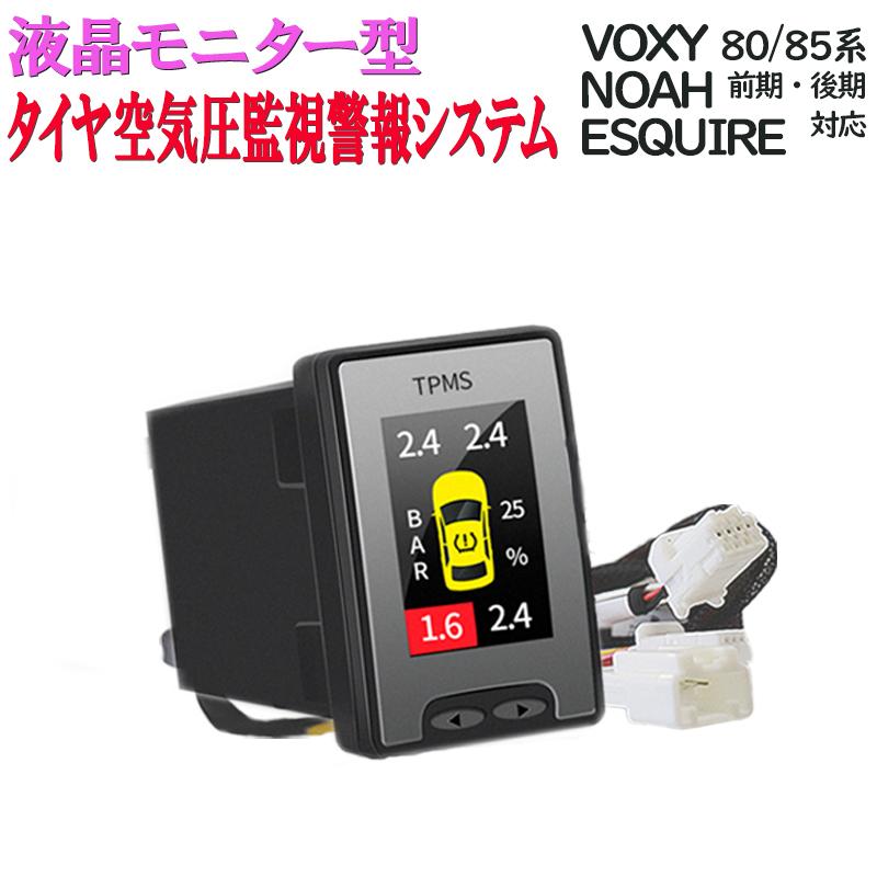 トヨタヴォクシー ノア エスクァイア 80 85 前期・後期対応 液晶モニタータイヤ空気圧監視警報システムTPMS(DBA-ZRR80G ZRR80W ZWR80G ZRR85G ZRR85W ZWR85G ZS 新型ヴォクシー煌II、エスクァイア、VOXY HV等)