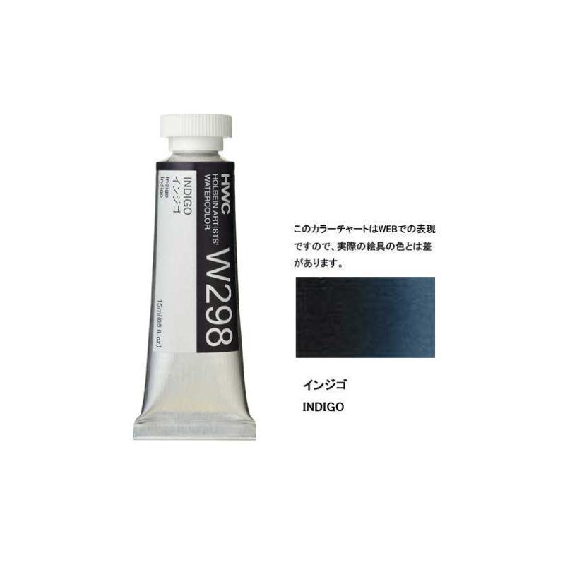 発色の良いホルベイン製水彩絵具 まとめ買いもメール便送料かわらず300円 透明水彩絵具5号 2020 新作 15ml 高価値 青色 W298 絵具 インジゴ水彩