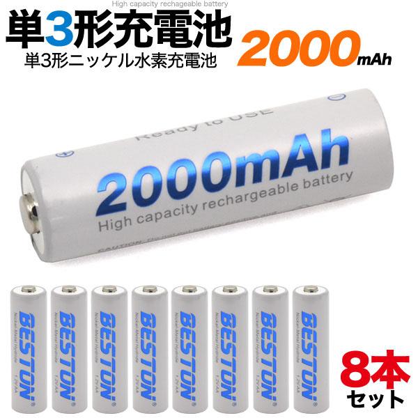 宛名 但書 変更 領収書 発行可能 2020 新作 領収書発行可能 8本セット 単3形 ニッケル水素 ニッケル 単 乾電池 水素 特価キャンペーン 充電池 大容量2000mAh 三 電池 3