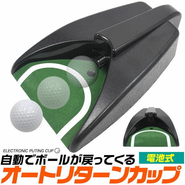 宛名但書変更領収書発行可能 領収書発行可能 電動 日本限定 ゴルフカップ ゴルフ 海外並行輸入正規品 パター練習 パッティング練習 パター 自宅 ホール 練習 距離感 カップ 上達 上手くなりたい パター練習機