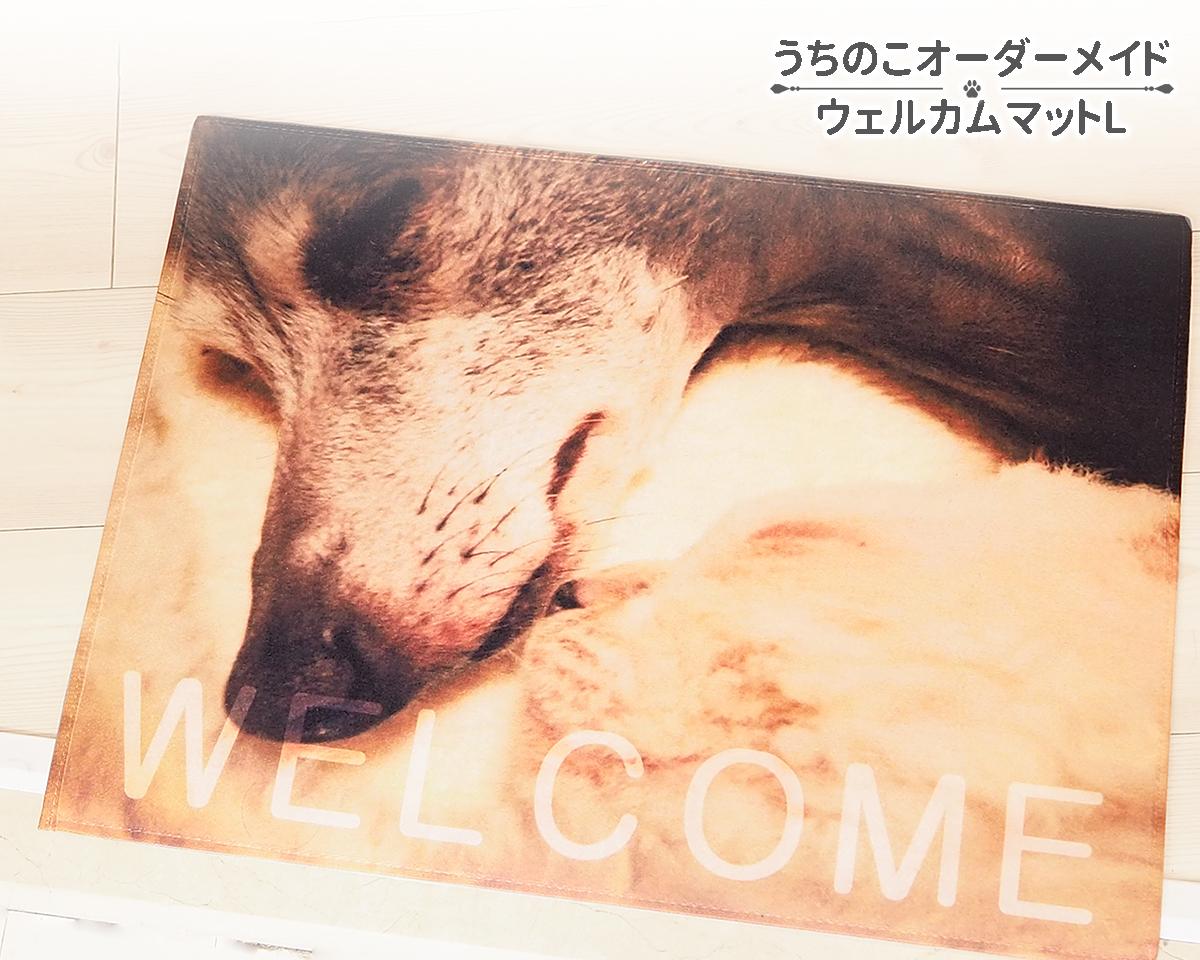 【送料無料】写真を送るだけでオリジナルのウェルカムマットを作製!「うちのこウェルカムマットL」オーダーメイド オーダー 玄関マット ペット オリジナルグッズ 犬 猫 インコ うさぎ ギフト プレゼント