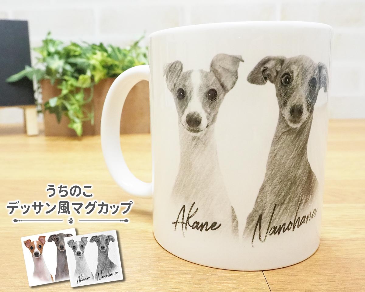 【送料無料】写真を送るだけでオリジナルマグカップを作製!「うちのこデッサン風マグカップ」オーダーメイド オーダー マグ コップ カップ ペット オリジナルグッズ 犬 猫 ギフト プレゼント かわいい 簡単 誕生日 父の日 母の日 贈り物