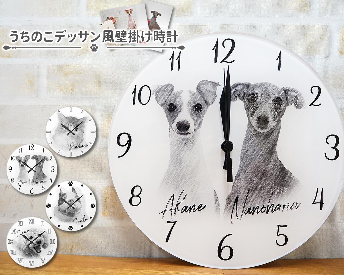 【送料無料】写真を送るだけでオリジナル壁掛け時計を作製!「うちのこデッサン風壁掛け時計」オーダーメイド オーダー ウォールクロック 壁時計 ペット オリジナルグッズ 犬 猫 ギフト プレゼント かわいい 簡単 誕生日 父の日 母の日 贈り物