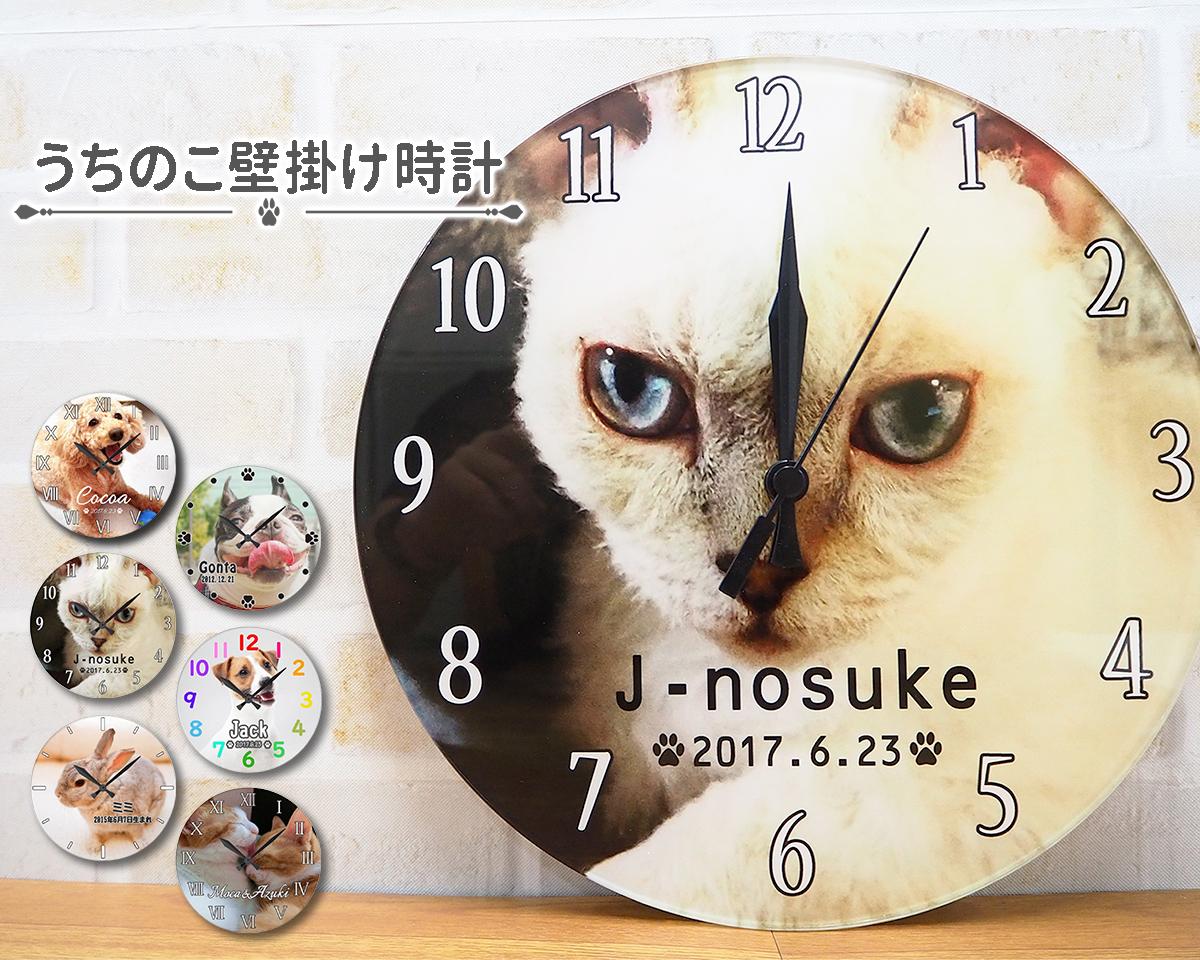 【送料無料】写真を送るだけでオリジナル壁掛け時計を作製!「うちのこ壁掛け時計」オーダーメイド オーダー ウォールクロック 壁時計 ペット オリジナルグッズ 犬 猫 ギフト プレゼント かわいい 簡単 誕生日 父の日 母の日 贈り物