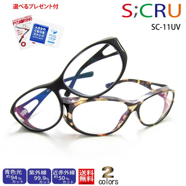 日本製 PC用 レンズ の最高峰使用 UV420 ブルーライト 紫外線 近赤外線 花粉 カット PCメガネ 軽量透明 クリアー エスクリュ SC-11UV