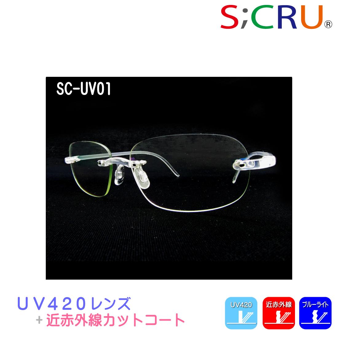 日本製 PC用 レンズの最高峰使用 UV420ブルーライト 近赤外線 カット メガネ 軽量 透明 クリアーエスクリュSC-UV01【眼鏡産地福井からお届け】