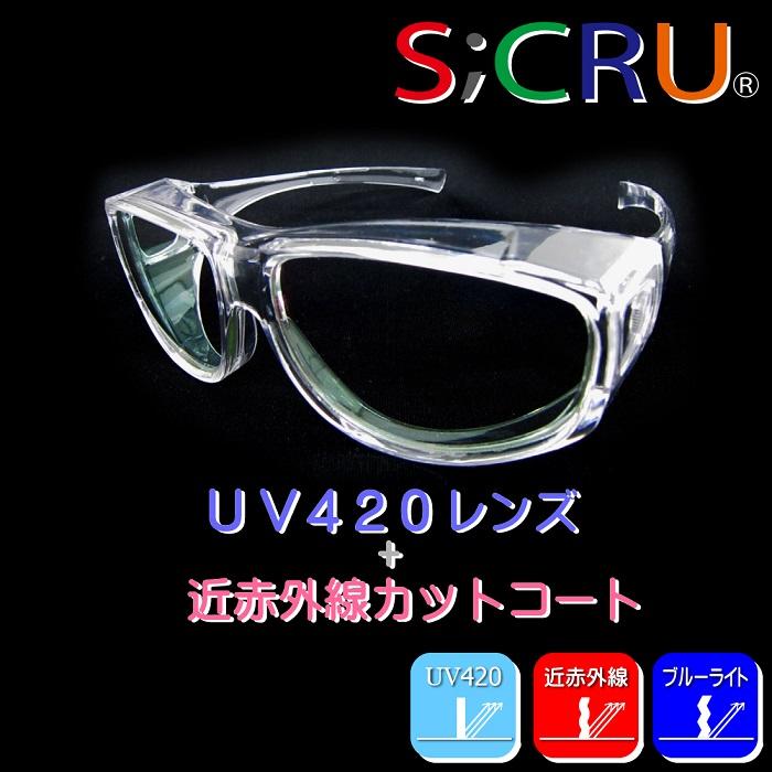 日本製 PC用 レンズ の最高峰使用ブルーライト 近赤外線 カット PCメガネ UV420 ブルーライト 紫外線 近赤外線 花粉 カット 透明 クリアー ビックサイズ サングラス エスクリュ SC-10UV